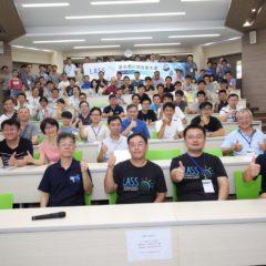 【活動報導】第二屆LASS使用者與開發者大會圓滿落幕