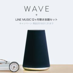 Line 的AI 人工智慧 —智慧音箱 Clova WAVE