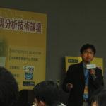 【活動報導】AI影像辨識與分析技術論壇(上)