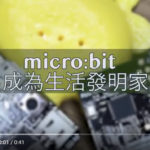 【MP好課】初學?想寫程式? 學習micro:bit實現創意!