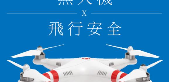 飛安小尖兵 — SkySentry讓無人機平安返航