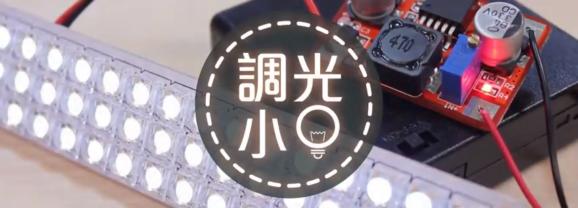 【自造DIARY】閃閃的調光小燈