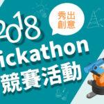 智動創意跨域呈現,中科推出 Pickathon 機器人競賽