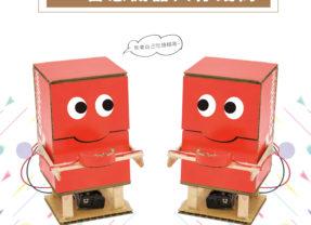 【自造DIARY】AI機器人存錢筒,存錢動力UP!UP!UP!