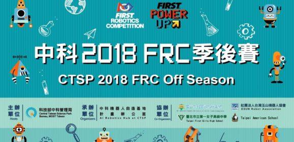 【機器人競賽】中科推廣FRC機器人競賽,讓台灣學生站上世界舞台