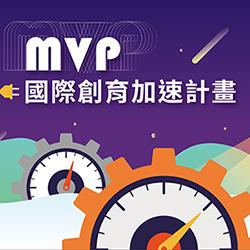 提供各種資源協助團隊切入市場的MVP計畫