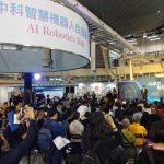 【智造未來】跟上 AI 浪潮,中科自造基地舉辦2018成果展