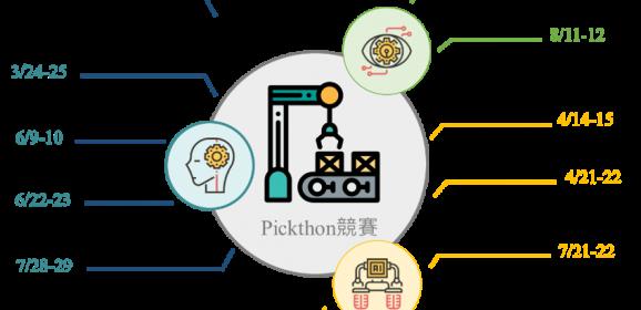 中科自造基地願景-成為國際智慧機器人創新園地