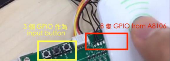 【Amiccom A8106 RF 無線調光 (2)】  RF 通訊實作(上)
