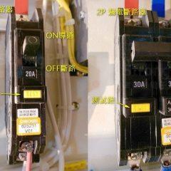 【實作實驗室】電箱配置怎麼接?搞懂 110 V 與 220 V