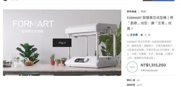 自造工具新里程碑— FORMART 成型機群募登場