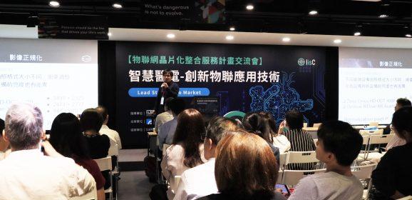 【活動報導】IISC交流論壇:智慧醫電未來趨勢與應用