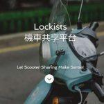 【創業故事】Lockists智慧鎖實現機車共享