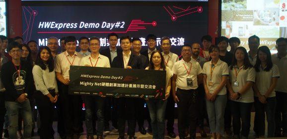 【活動報導】Mighty Net硬體加速計畫打造「MIT 2.0」  助新創跨越量產瓶頸