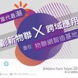【Maker Faire Taipei 2019】「物聯網智造基地」顛覆你對「智慧生活」的想像