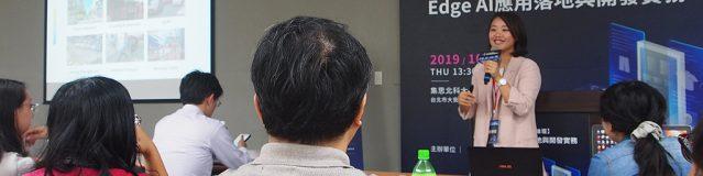 【OpenVINO】Edge AI應用落地與開發實務論壇報導