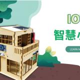 【自造DIARY】用智慧小屋學習IOT吧