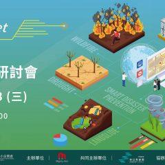【發燒活動報#137】智慧防災研討會/智慧農業新趨勢,打造自動化農場