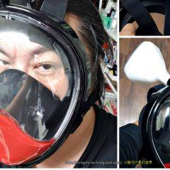 【自造防疫】將浮潛面罩改造為醫用「全罩式防疫面罩」