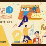 【發燒活動報#138】嘉義市創客精神挑戰賽/創客作品商品化挑戰
