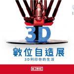 M.ZONE數位自造展登場,體驗3D列印新生活