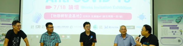 【開源防疫論壇】聚焦台灣在地社群,跨界協作解決問題