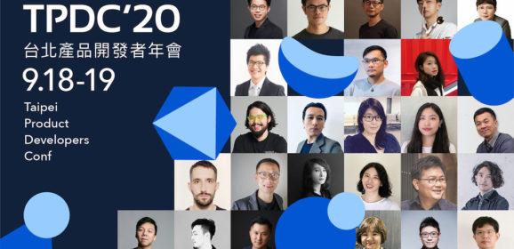 TPDC'20 台北產品開發者年會 9/18-19登場