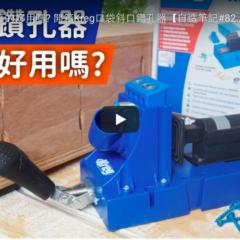 【自造工具】Kreg K5 Pocket hole jig鑽孔機開箱心得分享