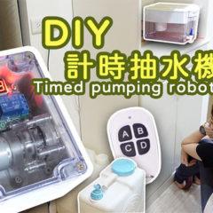 【工具達人】不用抬水了!計時抽水機器人DIY詳解