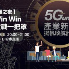 5G直播之夜 產學Win Win 研發實戰⼀把罩