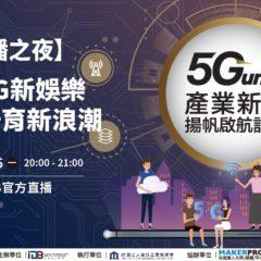【5G直播之夜】玩轉5G新娛樂,人才培育新浪潮