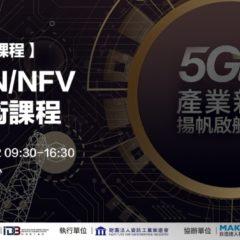 【活動報導】5G SDN/NFV關鍵技術與設計實務