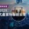 【直播活動】預見2025:嵌入式物聯產業新未來