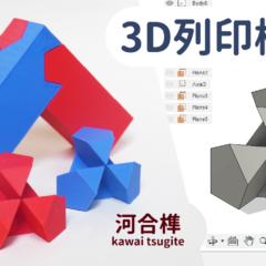 【自造筆記】木工榫用於3D列印初探 – KAWAI TSUGITE