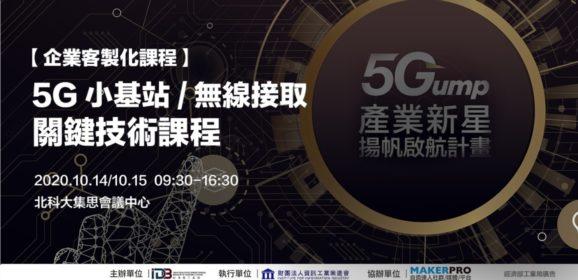 【活動報導】5G小基站/無線接取關鍵技術課程