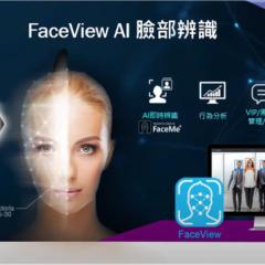 【開箱測試】開機即用的研華AI人臉辨識系統