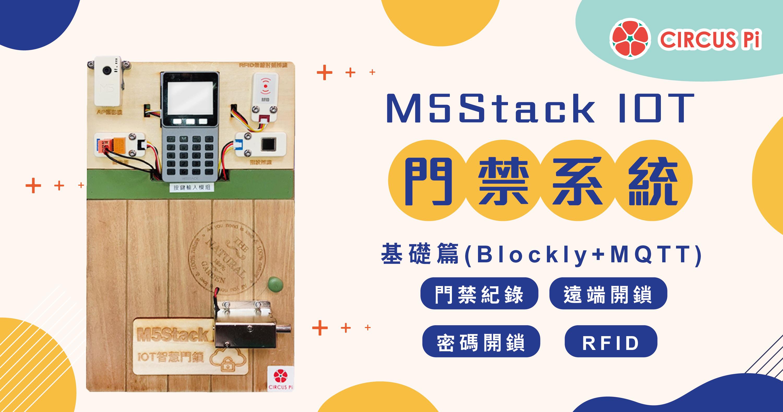【CIRCUS Pi】如何使用M5Stack IOT智慧門鎖