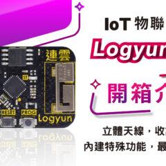 【CIRCUS Pi】開箱最簡單IOT模組Logyun