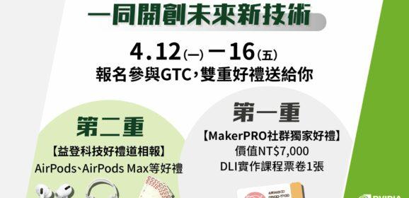 報名參與NVIDIA GTC21,雙重好禮送給你