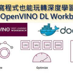 不用寫程式也能玩轉深度學習模型 ─ OpenVINO™ DL Workbench圖形化介面工具簡介