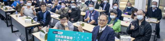 【活動報導】AI輔助診斷系統打造精準醫療
