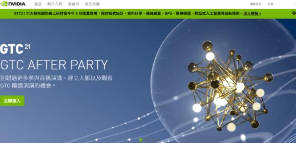 NVIDIA GTC 2021深度學習機構實作坊體驗