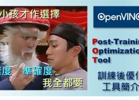 小孩才作選擇,AI推論速度及準確度我全都要 ─ OpenVINO Post-Training Optimization Tool簡介