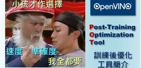 小孩才作選擇,AI推論速度及準確度我全都要 ─ OpenVINO Post-Training Optimization Tool簡介