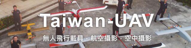 【創客大人物/林永仁】他的飛行夢,是如何編織與實現的?