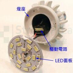 LED-repair-apart