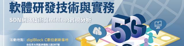 【活動報導】5G SDN/NFV網路技術基礎