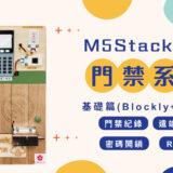 【CIRCUS Pi】M5Stack IOT智慧門禁系統 – 基礎篇(Blockly+MQTT)