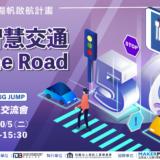 【活動報導】5G 智慧交通 On the Road技術社群線上交流會