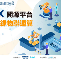 Advantech EdgeX Forum